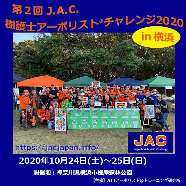 第2回J.A.C.樹護士アーボリスト®チャレンジ2020 in 横浜 開催決定!